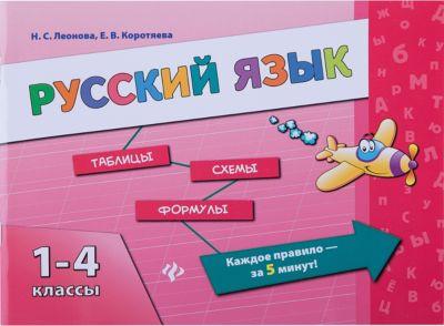 Fenix –усский ¤зык 1-4 классы, Ћеонова Ќ—