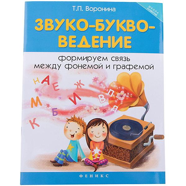 Формируем связь между фонемой и графемой Звуко-буквоведение , Воронина ТПКниги для развития речи<br>Характеристики товара: <br><br>• ISBN: 978-5-222-24054-0;<br>• возраст: от 4 лет;<br>• формат: 84х108/16;<br>• бумага: офсет; <br>• иллюстрации: цветные;<br>• серия: Школа развития;<br>• издательство: Феникс; <br>• автор: Воронина Татьяна Павловна;<br>• редактор: Морозова Оксана;<br>• количество страниц: 127;<br>• размер: 26х20х0,2 см;<br>• вес: 105 грамм.<br><br>Данное пособие поможет родителям познакомить ребенка с буквами и звуками. В книге в игровой форме представлены различные упражнения. Ребенок научится отличать звуки, буквы, переводить буквы в звуки и наоборот. При изучении пособия ребенок совершенствует фонематическое восприятие, учится сравнивать буквы, различать звуки на слух, переводит фонему в печатную графему и наоборот, развивает навыки звукового анализа и синтеза.<br><br>Формируем связь между фонемой и графемой «Звуко-буквоведение» , Воронина Т.П, Феникс. можно купить в нашем интернет-магазине.<br><br>Ширина мм: 2<br>Глубина мм: 200<br>Высота мм: 259<br>Вес г: 105<br>Возраст от месяцев: 36<br>Возраст до месяцев: 2147483647<br>Пол: Унисекс<br>Возраст: Детский<br>SKU: 7081261