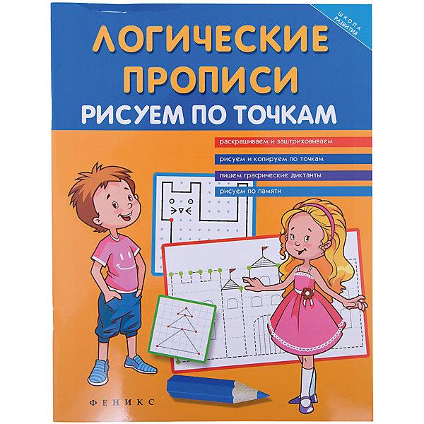 Логические прописи Рисуем по точкам, Воронина ТП