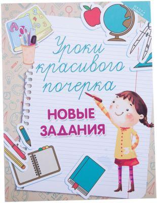 Fenix Уроки красивого почерка новые задания, Беленькая ТБ