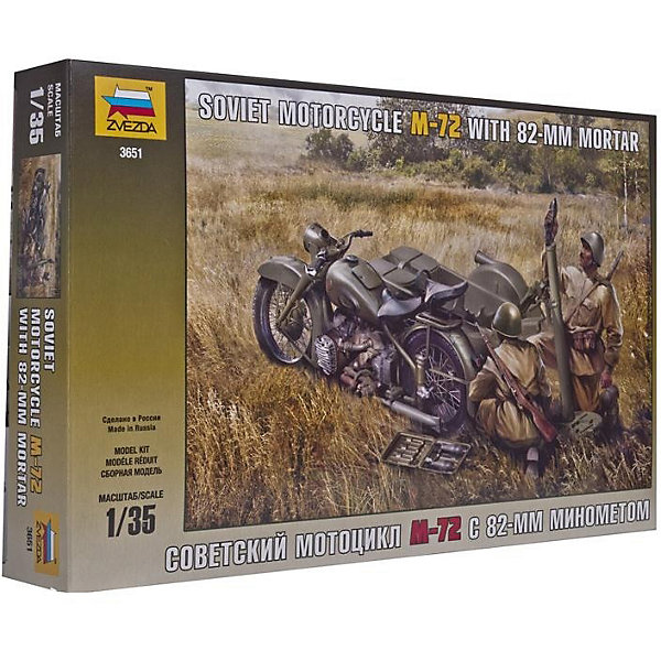 Сборная модель Звезда Советский мотоцикл М-72 с минометом, 1:35Военная техника и панорама<br>Характеристики:<br><br>• возраст: от 8 лет;<br>• тип игрушки: сборная модель;<br>• масштаб: 1:35;<br>• размеры: 16.2x25.6x3.7 см;<br>• количество деталей: 121;<br>• комплект: детали для сборки мотоцикла, миномета и 2 фигурок солдат;<br>• материал: пластик;<br>• высота: 8,3 см; <br>• бренд: Звезда;<br>• упаковка: картонная коробка;<br>• страна производитель: Россия.<br><br>Сборная модель от бренда Звезда «Звезда Советский мотоцикл М-72 с минометом» окажется увлекательной и познавательной игрой для ребенка старше 8 лет. Сборка заставляет сосредоточиться и проявить усидчивость. Набор станет отличным подарком для любого коллекционера моделей военной техники.<br><br>Набор состоит из пластиковых деталей, которые необходимо собрать, склеить и раскрасить. В итоге получится уменьшенная в 35 раз копия мотоцикла М-72 с минометом. Это увлекательное и интересное занятие увлечет не только ребенка, но и взрослого. Боевой мотоцикл М-72 был произведен в СССР с 1941 по 1960 годы Московским Мотоциклетным Заводом. Все детали выполнены из качественного пластика.<br><br>Сборную модель от бренда Звезда «Звезда Советский мотоцикл М-72 с минометом» можно купить в нашем интернет-магазине.<br><br>Ширина мм: 258<br>Глубина мм: 162<br>Высота мм: 38<br>Вес г: 130<br>Возраст от месяцев: 36<br>Возраст до месяцев: 180<br>Пол: Мужской<br>Возраст: Детский<br>SKU: 7086428