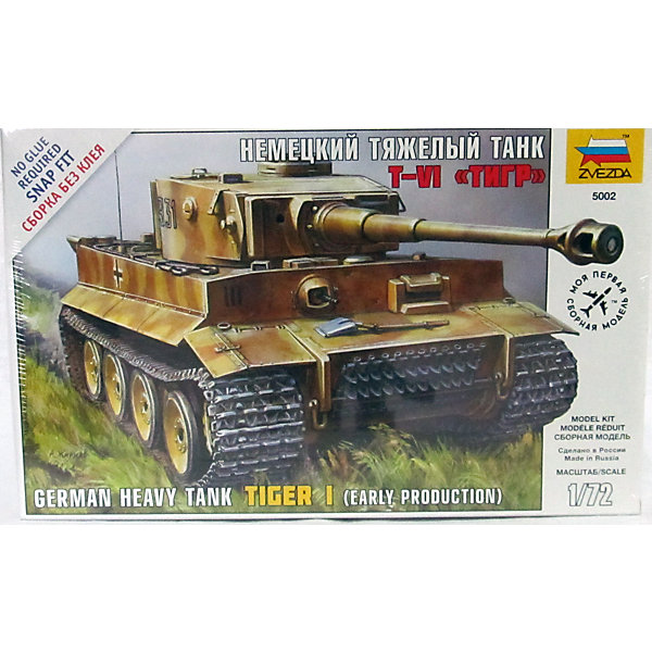 Сборная модель Звезда Немецкия тяжелый танк Тигр, 1:72Военная техника и панорама<br>Характеристики:<br><br>• возраст: от 9 лет;<br>• тип игрушки: сборная модель;<br>• масштаб: 1:72;<br>• количество деталей: 190;<br>• материал: пластик;<br>• размер: 48,7x8,5x30,7 см;<br>• бренд: Звезда;<br>• длинна: 26,5 см;<br>• упаковка: картонная коробка;<br>• страна производитель: Россия.<br><br>Сборная модель от бренда Звезда «Немецкий тяжелый танк Тигр» окажется увлекательной и познавательной игрой для ребенка старше 9 лет. Сборка заставляет сосредоточиться и проявить усидчивость. Набор станет отличным подарком для любого коллекционера моделей военной техники.<br><br>Благодаря данному набору можно собрать модель немецкого тяжёлого танка Тигр «Порше». Такое название реальный прототип поучил из-за названия завода, на котором его собирали в период Второй Мировой войны. Модель является масштабной копией, благодаря чему дети смогут рассмотреть все его детали, а для большей подлинности танк можно раскрасить красками.<br><br>В наборе 190 деталей. Это копия реального танка, выполненная максимально достоверно. Сборка такой модели поможет развить внимательность, аккуратность и усидчивость. Так же в наборе присутствует тщательная схема-инструкция.<br><br>В дальнейшем модель можно будет раскрасить и довести до максимального сходства с оригиналом. Благодаря высокому уровню детализации, собранный танк выглядит достаточно реалистично, что придает ей не только игровую, но и коллекционную ценность. Занятия моделизмом помогают детям научиться добиваться поставленной задачи, развивают логику и пространственное мышление, творческое воображение и усидчивость.<br><br>Все детали танка выполнены из высококачественного пластика, который не имеет вредных испарений и неприятного запаха. Игрушка полностью сертифицирована и является безопасной для детей.<br><br>Сборную модель от бренда Звезда «Немецкий тяжелый танк Тигр» можно купить в нашем интернет-магазине.<br>Ширина мм: 258; Глубина мм: 38; Высота мм: 