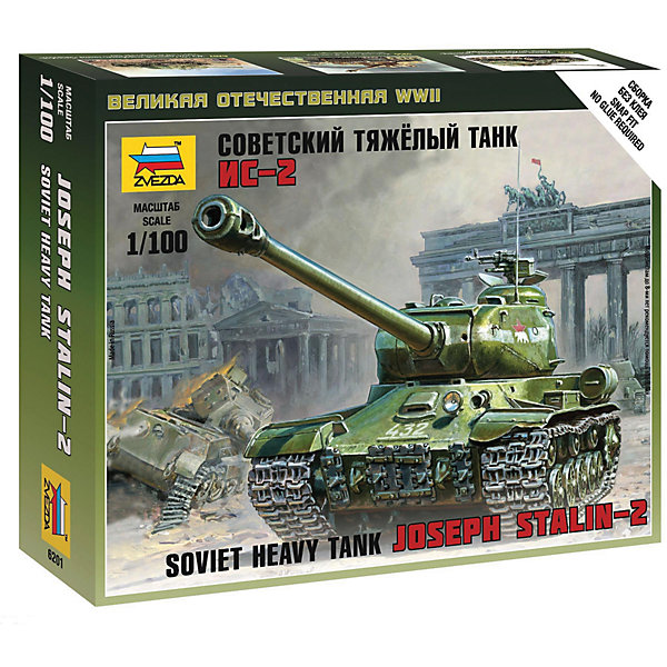 Сборная модель Звезда Советский тяжёлый танк Ис-2, 1:100 (сборка без клея)Военная техника и панорама<br>Характеристики:<br><br>• возраст: от 8 лет;<br>• тип игрушки: сборная модель танк;<br>• количество деталей: 17;<br>• масштаб: 1:100;<br>• размер: 13x316x39 см;<br>• длина собранной модели: 10 см;<br>• материал: пластик;<br>• бренд: Звезда;<br>• упаковка: картонная коробка;<br>• страна производитель: Россия.<br><br>Сборная модель Звезда «Советский тяжёлый танк Ис-2» окажется увлекательной и познавательной игрой для мальчика старше 8 лет. Сборка моделей – отличный способ развить пространственное и логическое мышление, а также познакомиться с различными видами авиатехники. Прививает практические навыки работы со схемами и чертежами.<br><br>При разработке модели были использованы новейшие технологии трехмерного моделирования, позволившие в точности воспроизвести внешний вид легендарного танка. Модель рассчитана на сборку без использования клея. Детали модели тщательно подогнаны и стыкуются без каких-либо затруднений. После сборки модель можно окрасить придав модели реальный внешний вид танка соответствующий реальным событиям того времени. В наборе находиться карточка с данными танка для настольной игры <br><br>Сборную модель Звезда «Советский тяжёлый танк Ис-2»  можно купить в нашем интернет-магазине.<br><br>Ширина мм: 145<br>Глубина мм: 120<br>Высота мм: 20<br>Вес г: 50<br>Возраст от месяцев: 36<br>Возраст до месяцев: 180<br>Пол: Мужской<br>Возраст: Детский<br>SKU: 7086485