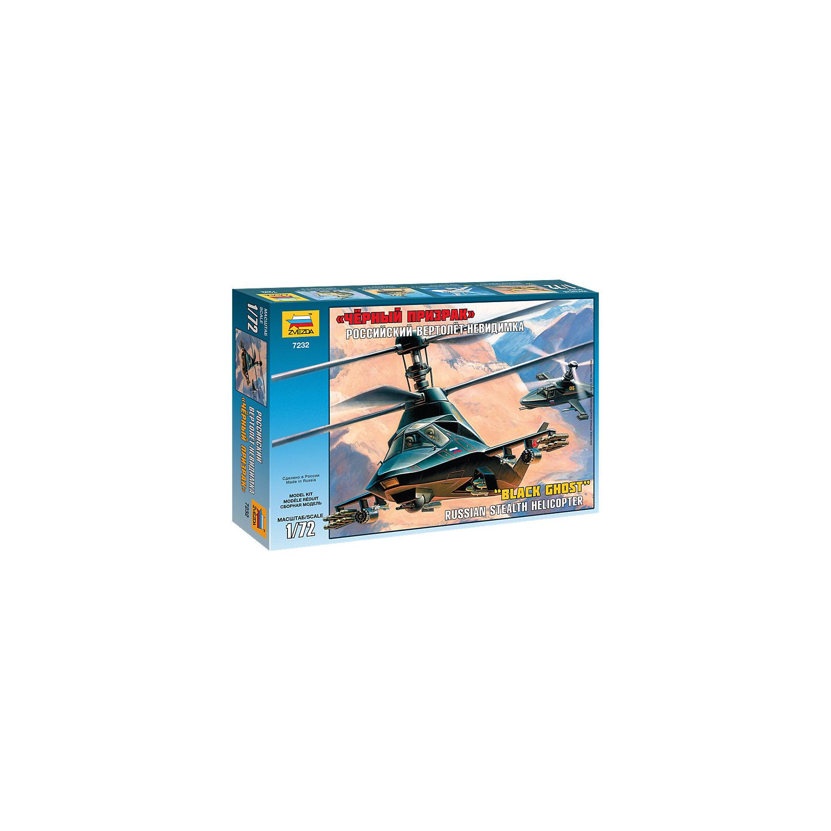 Сборная модель Звезда Вертолет Ка-58. Черный призрак, 1:72Модели для склеивания<br>Модель сборная Вертолет Ка-58 Черный призрак (Россия)<br><br>Ширина мм: 304<br>Глубина мм: 50<br>Высота мм: 205<br>Вес г: 230<br>Возраст от месяцев: 36<br>Возраст до месяцев: 180<br>Пол: Мужской<br>Возраст: Детский<br>SKU: 7086534
