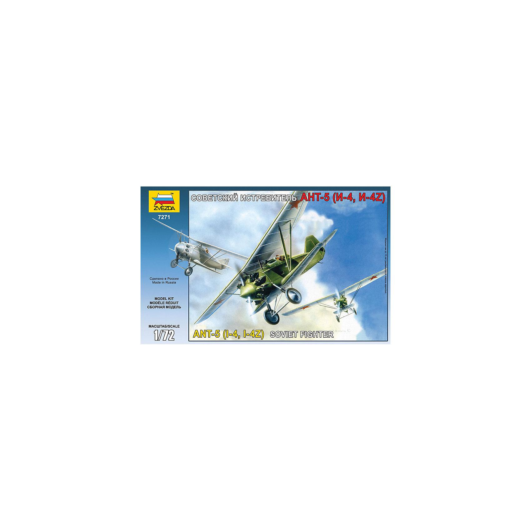 Сборная модель Звезда Самолет АНТ-5(И-4), 1:72Модели для склеивания<br>Модель сборная Самолет АНТ-5(И-4) (Россия)<br><br>Ширина мм: 258<br>Глубина мм: 38<br>Высота мм: 162<br>Вес г: 120<br>Возраст от месяцев: 36<br>Возраст до месяцев: 180<br>Пол: Мужской<br>Возраст: Детский<br>SKU: 7086542