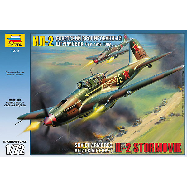Сборная модель Звезда Самолет Ил-2 образца 1942 г., 1:72Самолеты и вертолеты<br>Характеристики:<br><br>• возраст: от 8 лет;<br>• тип игрушки: сборная модель;<br>• масштаб: 1:72;<br>• количество деталей: 75;<br>• размер: 30.4x20.5x5 см; <br>• комплект: детали, инструкция по сборке;<br>• материал: пластик;<br>• высота: 16 см;<br>• бренд: Звезда;<br>• упаковка: картонная коробка;<br>• страна производитель: Россия.<br><br>Сборная модель от бренда Звезда «Самолет Ил-2 образца 1942 г» окажется увлекательной и познавательной игрой для ребенка старше 8лет. Сборка заставляет сосредоточиться и проявить усидчивость. Набор станет отличным подарком для любого коллекционера моделей военной техники.<br><br>Бронированный двухместный штурмовик Ил-2, легендарная «летающая крепость», не имел аналогов ни в одной из воевавших стран и стал полной неожиданностью для противника.  Собирать модель можно с использованием клея, а раскрасить при помощи красок. Краски и клей не входят в комплект, но их можно приобрести отдельно.<br><br> Сборную модель от бренда Звезда «Самолет Ил-2 образца 1942 г» можно купить в нашем интернет-магазине.<br><br>Ширина мм: 304<br>Глубина мм: 50<br>Высота мм: 205<br>Вес г: 185<br>Возраст от месяцев: 36<br>Возраст до месяцев: 180<br>Пол: Мужской<br>Возраст: Детский<br>SKU: 7086547