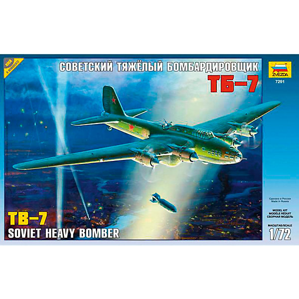 Сборная модель Звезда Самолет Советский тяжелый бомбардировщик ТБ-7, 1:72Самолеты и вертолеты<br>Характеристики товара: <br><br>• возраст: от 8 лет;<br>• материал: пластик;<br>• в комплекте: 317 деталей;<br>• размер собранной модели: 32 см;<br>• масштаб: 1:72;<br>• размер упаковки: 30,5х49х8,6 см;<br>• вес упаковки: 770 гр.;<br>• страна производитель: Россия.<br><br>Сборная модель Звезда «Советский тяжелый бомбардировщик Тб-7» позволит собрать из деталей уменьшенную копию настоящего самолета, используемого во время Второй мировой войны. <br><br>Сборные модели от компании Звезда отличаются высокой степенью детализации и позволяют собирать модели многих популярных видов военной техники. В процессе сборки ребенок расширяет свой кругозор, знакомится с видами техники и историческими фактами, развивает усидчивость, внимательность, аккуратность.<br><br>Сборную модель Звезда «Советский тяжелый бомбардировщик Тб-7» можно приобрести в нашем интернет-магазине.<br><br>Ширина мм: 487<br>Глубина мм: 307<br>Высота мм: 85<br>Вес г: 790<br>Возраст от месяцев: 36<br>Возраст до месяцев: 180<br>Пол: Мужской<br>Возраст: Детский<br>SKU: 7086549