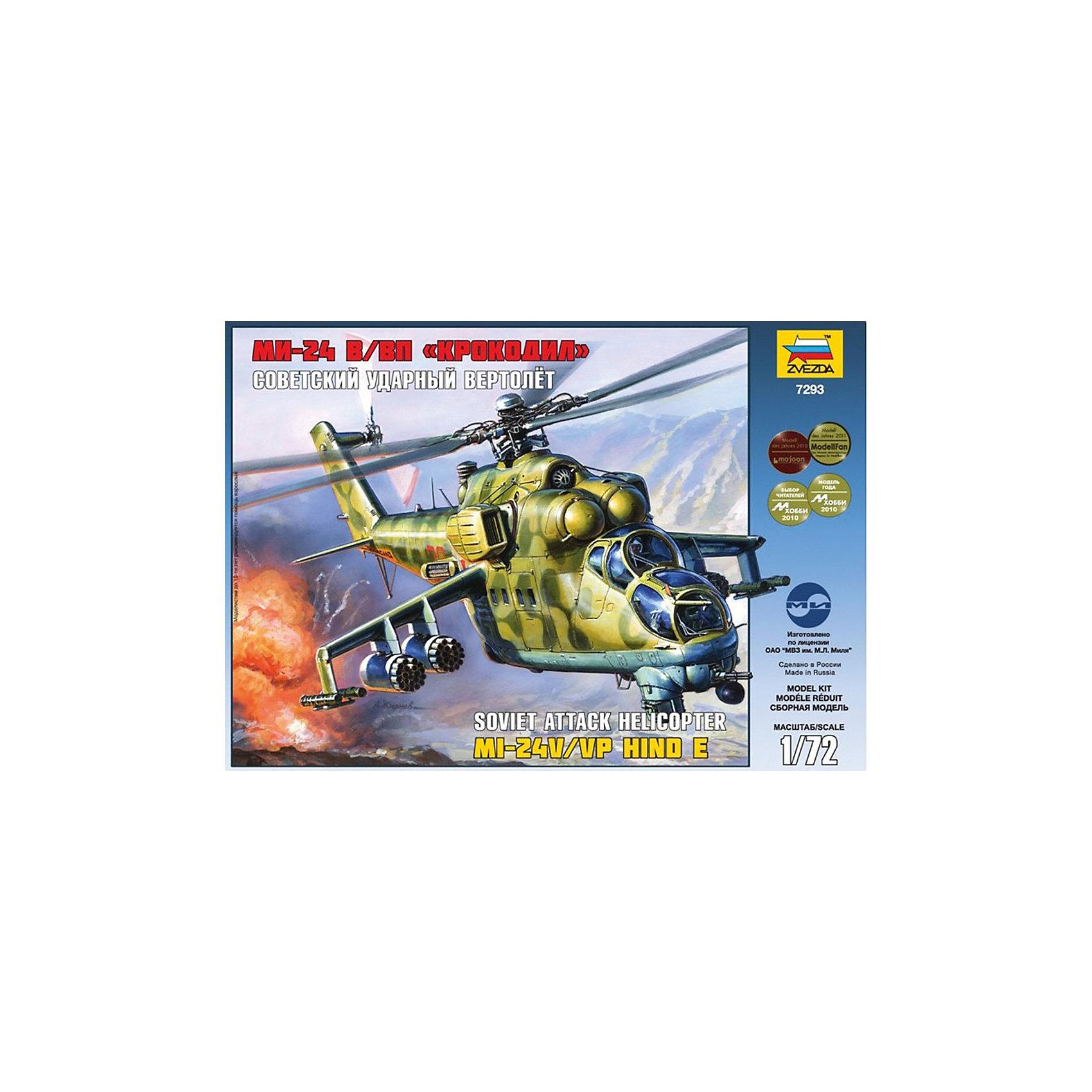Сборная модель Звезда Вертолет Ми-24 В/ВП. Крокодил, 1:72Модели для склеивания<br>Модель сборная Советский вертолет Ми-24 В/ВП Крокодил (Россия)<br><br>Ширина мм: 304<br>Глубина мм: 50<br>Высота мм: 205<br>Вес г: 280<br>Возраст от месяцев: 36<br>Возраст до месяцев: 180<br>Пол: Мужской<br>Возраст: Детский<br>SKU: 7086550