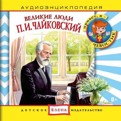 Детское издательство Елена Аудиоэнциклопедия Великие люди, П.И. Чайковский , CD