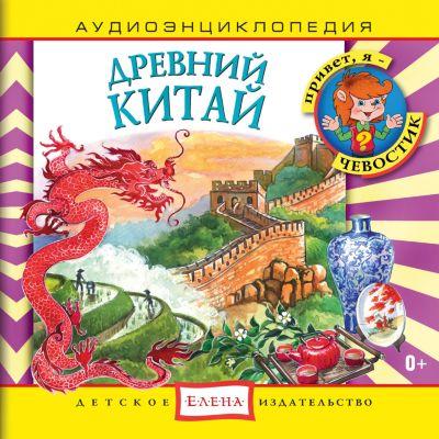 Детское издательство Елена Аудиоэнциклопедия Древний Китай , CD