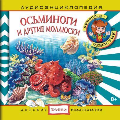 Детское издательство Елена Аудиоэнциклопедия Осьминоги и другие моллюски , CD фото-1