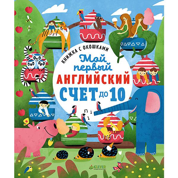 Купить Книжка с окошками Мой первый английский. Счет до 10 , Карякина О., Clever, Украина, Унисекс