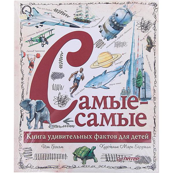 Купить Книга удивительных фактов для детей Самые-самые , Иэн Грэхэм, ПИТЕР, Россия, Унисекс