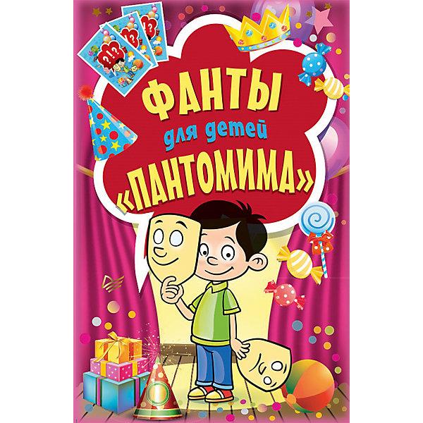 Фанты для детей «Пантомима», ПИТЕРНастольные игры для всей семьи<br>Фанты «Пантомима» — настоящая находка для детского праздника. Изобрази штангиста, Змея Горыныча или чайник со свистком — и порази всех. Фанты «Пантомима» для детей незаменимы!<br><br>Ширина мм: 205<br>Глубина мм: 141<br>Высота мм: 17<br>Вес г: 58<br>Возраст от месяцев: 84<br>Возраст до месяцев: 120<br>Пол: Унисекс<br>Возраст: Детский<br>SKU: 7106631