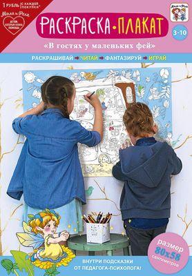 Раскраска - Плакат Мила и Феля - В гостях у маленькой феи