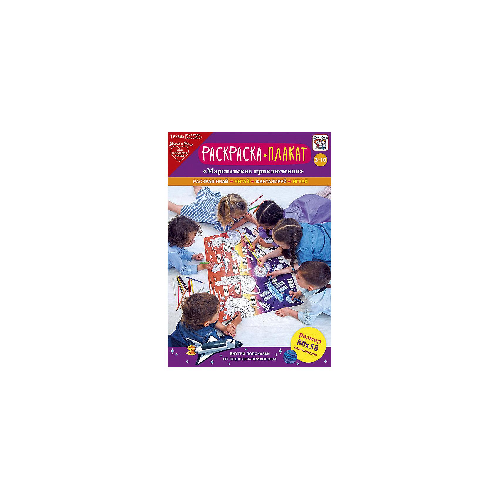 Раскраска - Плакат Мила и Феля - Марсианские приключенияРаскраски для детей<br>Характеристики:<br><br>• возраст: от 3 лет<br>• комплектация: раскраска-плакат, методические рекомендации с советами от педагога-психолога<br>• размер раскраски-плаката в развернутом виде: 80х58 см.<br><br>Огромная раскраска-плакат «Марсианские приключения» с интересными заданиями и веселыми стихами увлечет ребенка. Раскрашивать можно на полу или на столе, а для любителей порисовать на обоях раскраску-плакат можно закрепить на стене. Раскраска-плакат подойдет и для совместного раскрашивания несколькими детьми дома или в детском саду, места хватит всем.<br><br>Раскраска-плакат не только позволяет ребенку проявить свои художественные способности, но и развивает логику, внимание, память, речь и воображение. Советы от педагога-психолога подскажут родителям, как увлечь ребенка.<br><br>Раскраску - Плакат «Мила и Феля - Марсианские приключения» можно купить в нашем интернет-магазине.<br><br>Ширина мм: 295<br>Глубина мм: 205<br>Высота мм: 4<br>Вес г: 80<br>Возраст от месяцев: 36<br>Возраст до месяцев: 2147483647<br>Пол: Унисекс<br>Возраст: Детский<br>SKU: 7127548