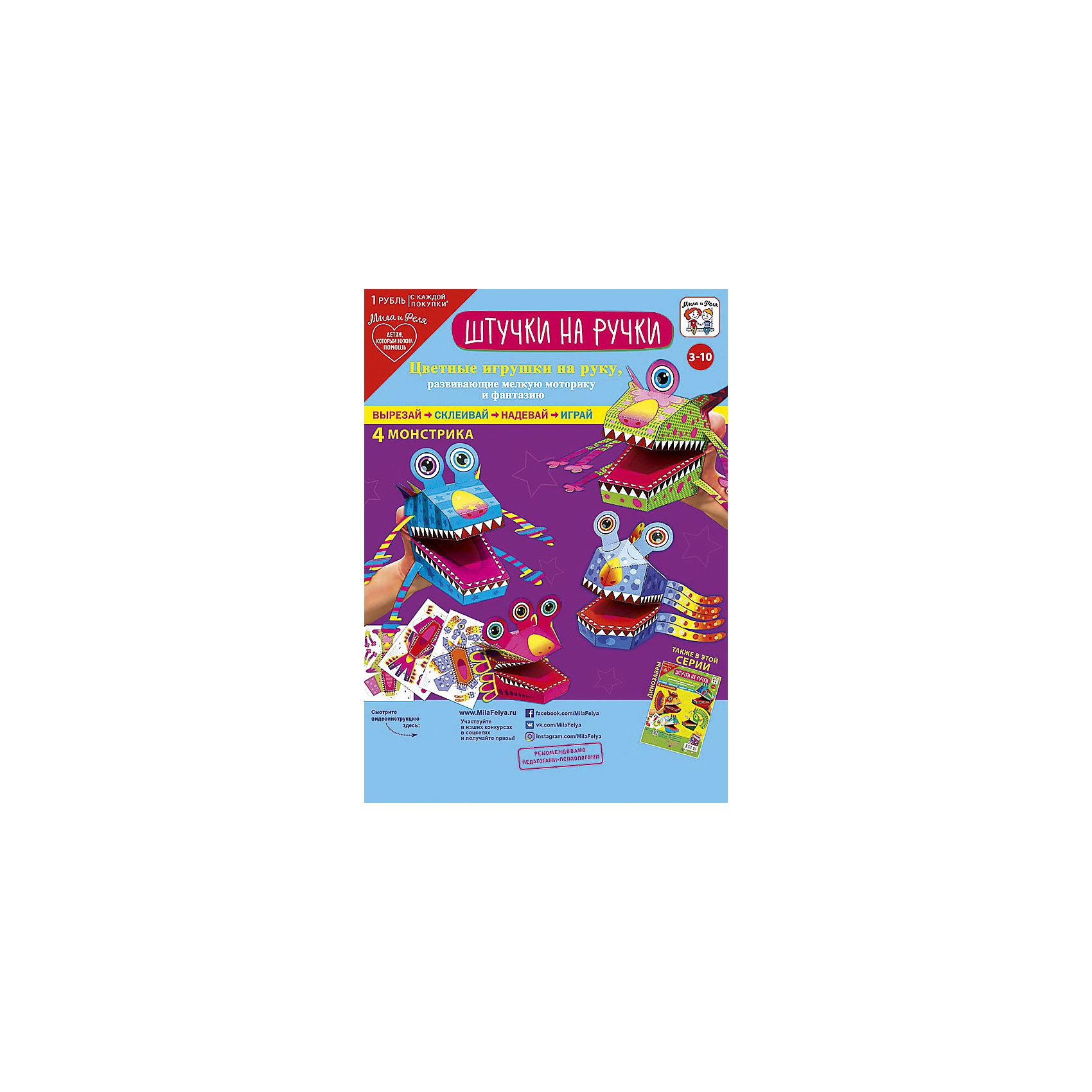 Набор игровой для творчества Мила и Феля - Штучки на ручки - 4 монстрикаБумага<br>Мила и Феля - это товары для детского и семейного творчества и игры. Они созданы для детей от 3 до 10 лет. Все продукты бренда позволяют ребятам фантазировать, творить, создавать, а родителям - познавать внутренний мир своего ребенка через игру. Штучки на ручки - это набор из 4-х бумажных игрушек, которые ребенок сам вырезает и склеивает по простой и понятной схеме. Готовые игрушки надеваются на руки и открывают простор для воображения и игры в ручной театр.  Для работы вам потребуется: ножницы, клей и хорошее настроение.<br><br>Ширина мм: 210<br>Глубина мм: 297<br>Высота мм: 2<br>Вес г: 36<br>Возраст от месяцев: 36<br>Возраст до месяцев: 2147483647<br>Пол: Унисекс<br>Возраст: Детский<br>SKU: 7127552