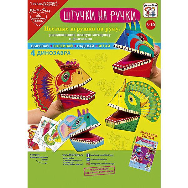 Набор игровой для творчества Мила и Феля - Штучки на ручки - 4 динозавраБумага<br>Характеристики:<br><br>• возраст: от 3 лет<br>• в наборе: детали для создания 4 игрушек<br>• материал: бумага<br>• размер упаковки: 21х29,7 см.<br><br>«Штучки на ручки» - это набор для создания 4-х динозавров, которых ребенок сам вырежет и склеит по простой и понятной схеме. Для работы дополнительно потребуются: ножницы, клей и хорошее настроение.<br><br>Готовые игрушки надеваются на руки и открывают простор для воображения и игры в кукольный театр.<br><br>Набор для творчества «Штучки на ручки» позволит малышу фантазировать, творить, создавать, а родителям - познать внутренний мир своего ребенка через игру.<br><br>Набор игровой для творчества «Мила и Феля - Штучки на ручки - 4 динозавра» можно купить в нашем интернет-магазине.<br>Ширина мм: 210; Глубина мм: 297; Высота мм: 2; Вес г: 36; Возраст от месяцев: 36; Возраст до месяцев: 2147483647; Пол: Унисекс; Возраст: Детский; SKU: 7127553;