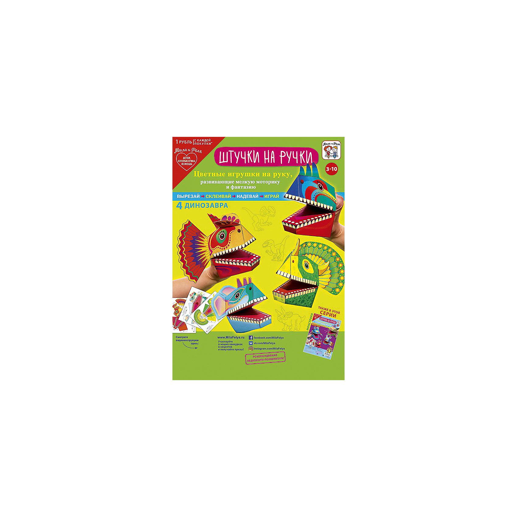Набор игровой для творчества Мила и Феля - Штучки на ручки - 4 динозавраБумага<br>Мила и Феля - это товары для детского и семейного творчества и игры. Они созданы для детей от 3 до 10 лет. Все продукты бренда позволяют ребятам фантазировать, творить, создавать, а родителям - познавать внутренний мир своего ребенка через игру. Штучки на ручки - это набор из 4-х бумажных игрушек, которые ребенок сам вырезает и склеивает по простой и понятной схеме. Готовые игрушки надеваются на руки и открывают простор для воображения и игры в ручной театр.  Для работы вам потребуется: ножницы, клей и хорошее настроение.<br><br>Ширина мм: 210<br>Глубина мм: 297<br>Высота мм: 2<br>Вес г: 36<br>Возраст от месяцев: 36<br>Возраст до месяцев: 2147483647<br>Пол: Унисекс<br>Возраст: Детский<br>SKU: 7127553