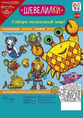 Набор игровой для творчества Мила и Феля - Шевелилки - Подводный мир