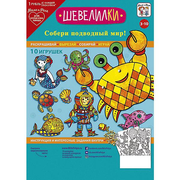 Набор игровой для творчества Мила и Феля - Шевелилки - Подводный мирНаборы для оригами<br>Характеристики:<br><br>• возраст: от 3 лет<br>• в наборе: бумажные детали для создания 10 игрушек, маленькие гвоздики (брадсы), инструкция с заданиями для развития ребенка<br>• материал: бумага<br>• размер упаковки: 21х29,7 см.<br><br>С помощью набора для творчества «Шевелилки. Подводный мир» ребенок создаст разноцветные подвижные фигурки из бумаги, с которыми весело и увлекательно играть. Для работы дополнительно потребуются: ножницы, цветные карандаши или фломастеры и хорошее настроение.<br><br>Набор для творчества «Шевелилки» позволит малышу фантазировать, творить, создавать, а родителям - познать внутренний мир своего ребенка через игру.<br><br>Набор игровой для творчества «Мила и Феля - Шевелилки - Подводный мир» можно купить в нашем интернет-магазине.<br>Ширина мм: 210; Глубина мм: 297; Высота мм: 2; Вес г: 57; Возраст от месяцев: 36; Возраст до месяцев: 2147483647; Пол: Унисекс; Возраст: Детский; SKU: 7127554;