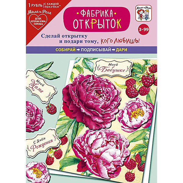 Набор игровой для творчества Мила и Феля - Фабрика открыток - ЦветыБумага<br>Характеристики:<br><br>• возраст: от 3 лет<br>• в наборе: основа, вырезанные детали, подушечки для закрепления деталей, конверт<br>• размер упаковки: 14х19,5 см.<br><br>«Фабрика открыток - Цветы» - это набор для создания открытки своими руками, в который входит основа, вырезанные детали, подушечки для закрепления деталей и конверт. Готовую открытку можно подписать и подарить родным или друзьям.<br><br>Набор для творчества «Фабрика открыток» позволит малышу фантазировать, творить, создавать, а родителям - познать внутренний мир своего ребенка.<br><br>Набор игровой для творчества «Мила и Феля - Фабрика открыток - Цветы» можно купить в нашем интернет-магазине.<br><br>Ширина мм: 140<br>Глубина мм: 195<br>Высота мм: 2<br>Вес г: 32<br>Возраст от месяцев: 36<br>Возраст до месяцев: 2147483647<br>Пол: Унисекс<br>Возраст: Детский<br>SKU: 7127561