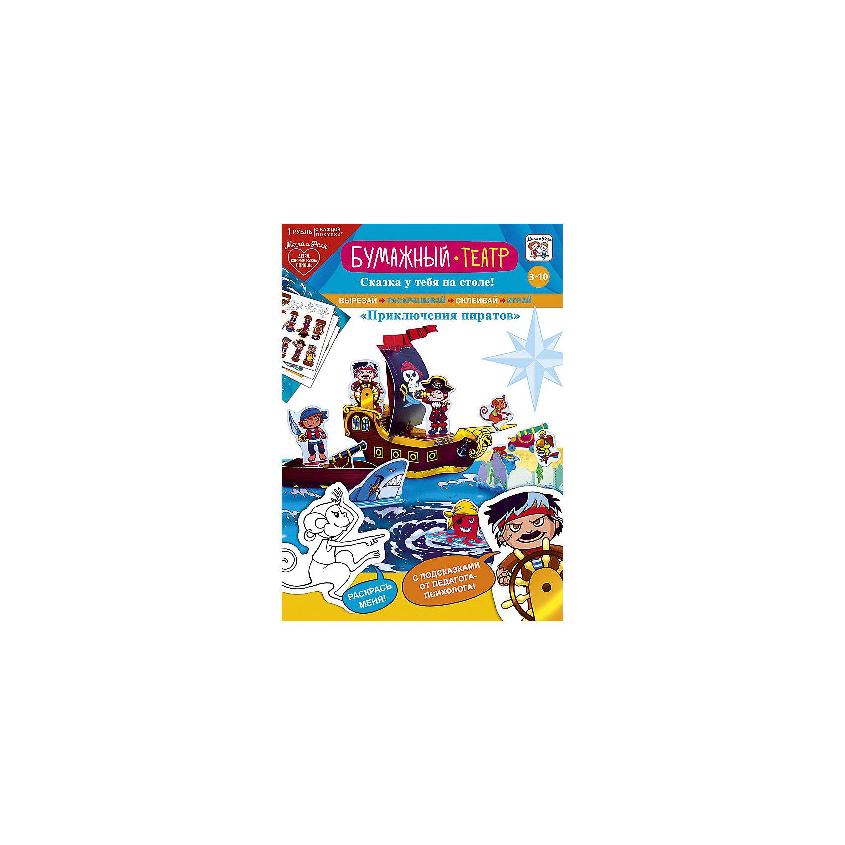 Набор игровой для творчества Мила и Феля - Бумажный театр - Приключения пиратовКукольный театр<br>Характеристики:<br><br>• возраст: от 3 лет<br>• в наборе: игровое поле, декорации, фигурки персонажей<br>• материал: картон<br>• размер упаковки: 21х29,7 см.<br><br>«Бумажный театр - Приключения пиратов» - это набор для творчества и игры, с помощью которого ребенок создает свой настольный театр. В наборе есть игровое поле, декорации и фигурки персонажей. Для работы дополнительно потребуются: ножницы, цветные карандаши или фломастеры, клей и хорошее настроение.<br><br>Ребенок сможет разыграть знакомые сказки или придумать собственные сюжеты игры. В наборе имеется инструкция с советами от педагога-психолога, которые подскажут родителям, как увлечь ребенка.<br><br>Набор для творчества «Бумажный театр - Приключения пиратов» позволит малышу фантазировать, творить, создавать, а родителям - познать внутренний мир своего ребенка через игру.<br><br>Набор игровой для творчества «Мила и Феля - Бумажный театр - Приключения пиратов» можно купить в нашем интернет-магазине.<br><br>Ширина мм: 210<br>Глубина мм: 297<br>Высота мм: 2<br>Вес г: 64<br>Возраст от месяцев: 36<br>Возраст до месяцев: 2147483647<br>Пол: Унисекс<br>Возраст: Детский<br>SKU: 7127566