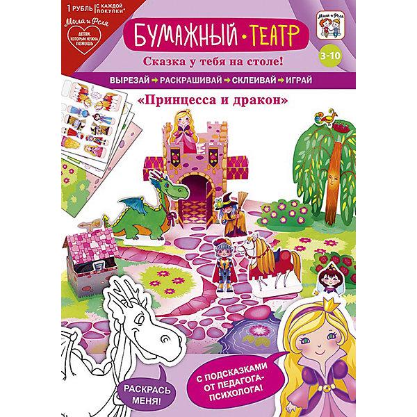 Набор игровой для творчества Мила и Феля - Бумажный театр - Принцесса и драконКукольный театр<br>Характеристики:<br><br>• возраст: от 3 лет<br>• в наборе: игровое поле, декорации, фигурки персонажей<br>• материал: картон<br>• размер упаковки: 21х29,7 см.<br><br>«Бумажный театр - Принцесса и дракон» - это набор для творчества и игры, с помощью которого ребенок создает свой настольный театр. В наборе есть игровое поле, декорации и фигурки персонажей. Для работы дополнительно потребуются: ножницы, цветные карандаши или фломастеры, клей и хорошее настроение.<br><br>Ребенок сможет разыграть знакомые сказки или придумать собственные сюжеты игры. В наборе имеется инструкция с советами от педагога-психолога, которые подскажут родителям, как увлечь ребенка.<br><br>Набор для творчества «Бумажный театр - Принцесса и дракон» позволит малышу фантазировать, творить, создавать, а родителям - познать внутренний мир своего ребенка через игру.<br><br>Набор игровой для творчества «Мила и Феля - Бумажный театр - Принцесса и дракон» можно купить в нашем интернет-магазине.<br><br>Ширина мм: 210<br>Глубина мм: 297<br>Высота мм: 2<br>Вес г: 64<br>Возраст от месяцев: 36<br>Возраст до месяцев: 2147483647<br>Пол: Унисекс<br>Возраст: Детский<br>SKU: 7127567