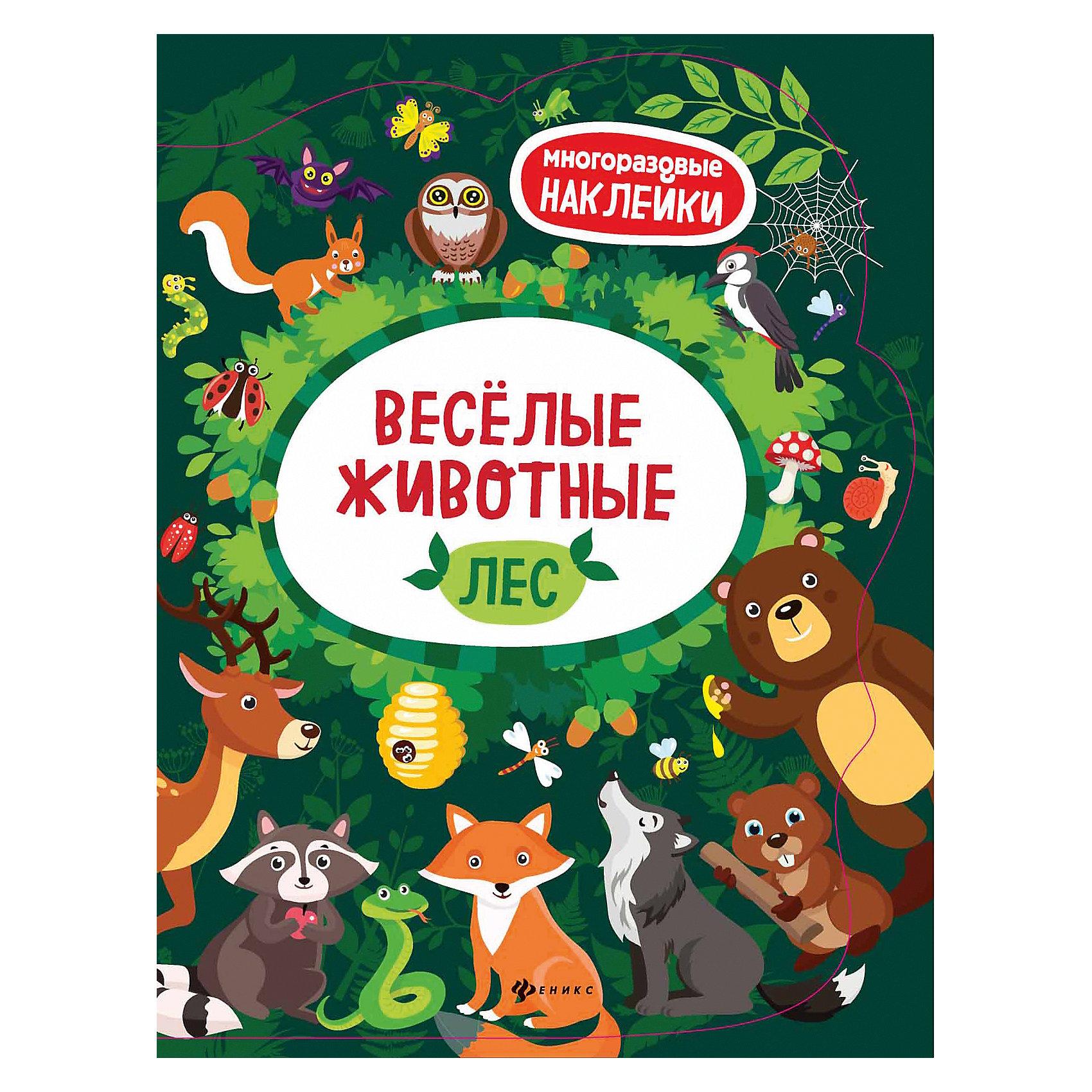 Веселые животные Лес: книжка с наклейкамиКнижки с наклейками<br>Фантазируй, приклеивай животных и сочиняй истории<br>Дополни картинки, используя красочные наклейки, которые ты найдёшь внутри книги. Наклейки с изображениями забавных животных помогут тебе создать<br>чудесную историю в картинках на каждой странице.<br>Украшать книгу наклейками - занятие не только интересное, но и полезное, так как<br>• способствует развитию воображения, мелкой моторики;<br>• позволяет лучше угнать окружающий мир;<br>• положительно влияет на речевое и интеллектуальное развитие;<br>• учит находить ипринимать решения.<br><br>Ширина мм: 256<br>Глубина мм: 200<br>Высота мм: 10<br>Вес г: 40<br>Возраст от месяцев: 48<br>Возраст до месяцев: 72<br>Пол: Унисекс<br>Возраст: Детский<br>SKU: 7127608