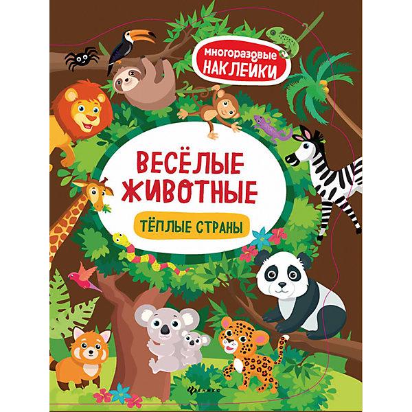 Веселые животные Теплые страны: книжка с наклейКнижки с наклейками<br>Фантазируй, приклеивай животных и сочиняй истории<br>Дополни картинки, используя красочные наклейки, которые ты найдёшь внутри книги. Наклейки с изображениями забавных животных помогут тебе создать<br>чудесную историю в картинках на каждой странице.<br>Украшать книгу наклейками - занятие не только интересное, но и полезное, так как<br>• способствует развитию воображения, мелкой моторики;<br>• позволяет лучше угнать окружающий мир;<br>• положительно влияет на речевое и интеллектуальное развитие;<br>• учит находить ипринимать решения.<br>Ширина мм: 256; Глубина мм: 200; Высота мм: 10; Вес г: 40; Возраст от месяцев: 48; Возраст до месяцев: 72; Пол: Унисекс; Возраст: Детский; SKU: 7127610;