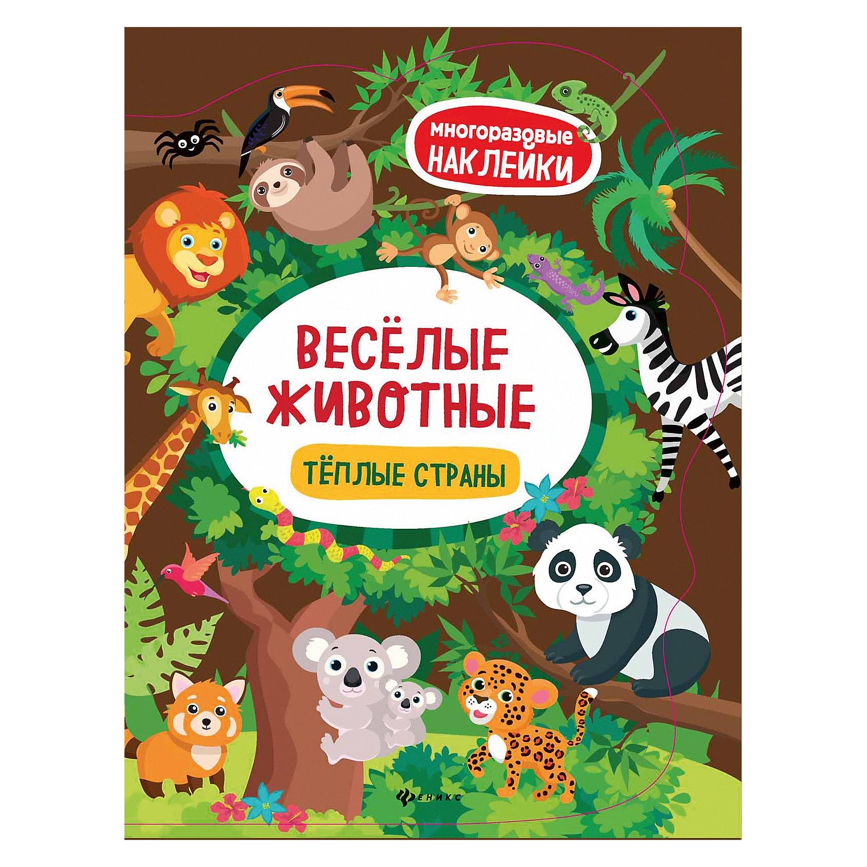 Веселые животные Теплые страны: книжка с наклейКнижки с наклейками<br>Фантазируй, приклеивай животных и сочиняй истории<br>Дополни картинки, используя красочные наклейки, которые ты найдёшь внутри книги. Наклейки с изображениями забавных животных помогут тебе создать<br>чудесную историю в картинках на каждой странице.<br>Украшать книгу наклейками - занятие не только интересное, но и полезное, так как<br>• способствует развитию воображения, мелкой моторики;<br>• позволяет лучше угнать окружающий мир;<br>• положительно влияет на речевое и интеллектуальное развитие;<br>• учит находить ипринимать решения.<br><br>Ширина мм: 256<br>Глубина мм: 200<br>Высота мм: 10<br>Вес г: 40<br>Возраст от месяцев: 48<br>Возраст до месяцев: 72<br>Пол: Унисекс<br>Возраст: Детский<br>SKU: 7127610