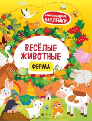 Fenix Веселые животные Ферма: книжка с наклейками