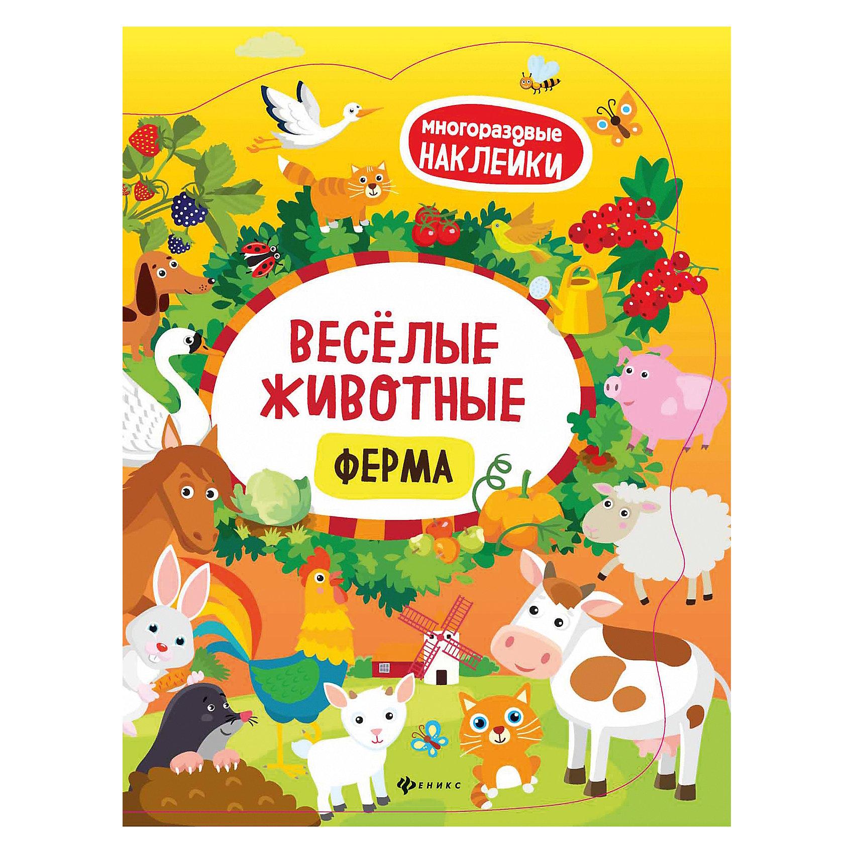 Веселые животные Ферма: книжка с наклейкамиКнижки с наклейками<br>Фантазируй, приклеивай животных и сочиняй истории<br>Дополни картинки, используя красочные наклейки, которые ты найдёшь внутри книги. Наклейки с изображениями забавных животных помогут тебе создать<br>чудесную историю в картинках на каждой странице.<br>Украшать книгу наклейками - занятие не только интересное, но и полезное, так как<br>• способствует развитию воображения, мелкой моторики;<br>• позволяет лучше угнать окружающий мир;<br>• положительно влияет на речевое и интеллектуальное развитие;<br>• учит находить ипринимать решения.<br><br>Ширина мм: 256<br>Глубина мм: 200<br>Высота мм: 10<br>Вес г: 40<br>Возраст от месяцев: 48<br>Возраст до месяцев: 72<br>Пол: Унисекс<br>Возраст: Детский<br>SKU: 7127611