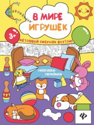 Fenix В мире игрушек: книжка-раскраска