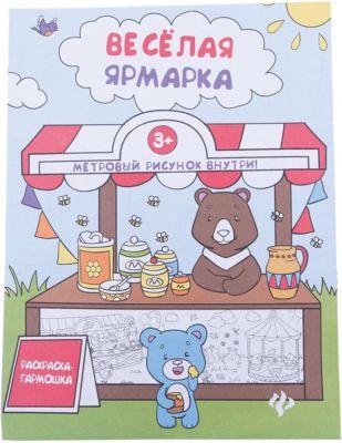 Fenix Веселая ярмарка: книжка-раскраска