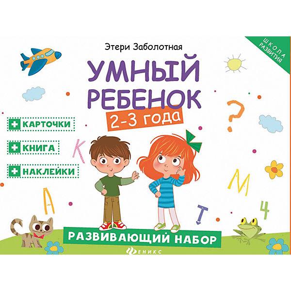 Умный ребенок:2-3 года:развивающий наборОкружающий мир<br>В набор для вашего малыша входит:<br>1. Книга «Умный ребёнок: 2-3 года», автор Этери Заболотная. Книга выдержала 7 переизданий и пользуется неизменной популярностью среди наших читателей. Обучаясь по программе, предложенной в книге, ваш ребёнок получит раннее всестороннее развитие интеллекта и приобретёт необходимые знания, умения и навыки для успешного обучения в школе.<br>2. Набор из 30 развивающих карточек, с соответствующими возрасту темами и заданиями: знакомство с гласными и счетом от 1 до 5.<br>3. Набор мотивирующих наклеек, которые помогут вам расширить систему поощрений и позволят в форме игры добиваться правильных действий от ребёнка, не создавая напряжения (давления на него) в отношениях с ним.<br>Развивающий набор может быть полезен педагогам дошкольных учреждений, воспитателям, гувернёрам, а также станет подспорьем для индивидуальных занятий родителей с детьми.<br><br>Ширина мм: 270<br>Глубина мм: 210<br>Высота мм: 320<br>Вес г: 560<br>Возраст от месяцев: 0<br>Возраст до месяцев: 36<br>Пол: Унисекс<br>Возраст: Детский<br>SKU: 7127619
