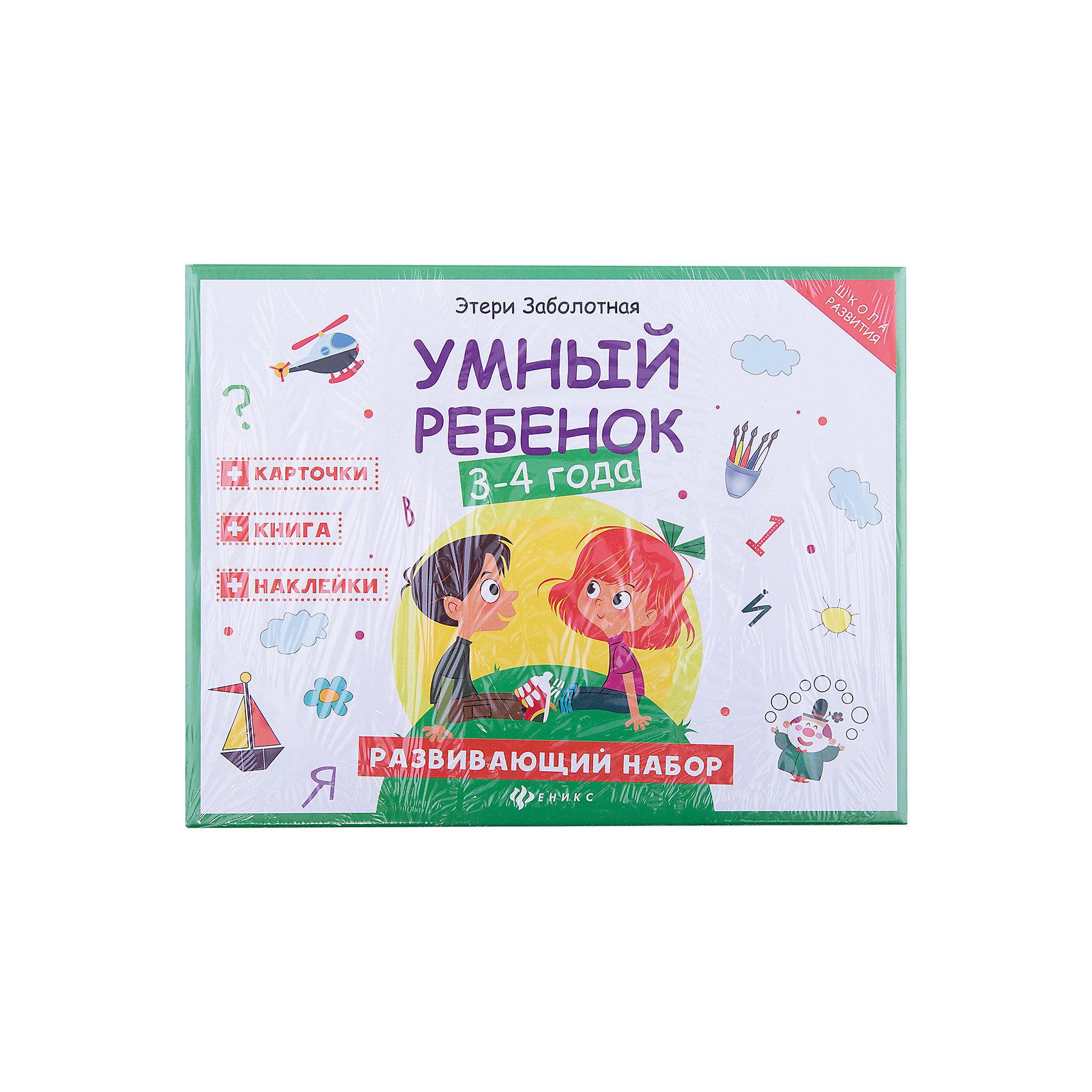 Умный ребенок:3-4 года:развивающий наборОкружающий мир<br>В набор для вашего малыша входит:<br>1. Книга «Умный ребёнок: 3-4 года», автор Этери Заболотная. Книга выдержала 6 переизданий и пользуется неизменной популярностью среди наших читателей. Обучаясь по программе, предложенной в книге, ваш ребёнок получит раннее всестороннее развитие интеллекта и приобретёт необходимые знания, умения и навыки для успешного обучения в школе.<br>2. Набор из 30 развивающих карточек, которые познакомят вашего ребёнка с фигурами, цифрами, цветами и временами года.<br>3. Набор мотивирующих наклеек, которые помогут вам расширить систему поощрений и позволят в форме игры добиваться правильных действий от ребёнка, не создавая напряжения (давления на него) в отношениях с ним.<br>Развивающий набор может быть полезен педагогам дошкольных учреждений, воспитателям, гувернёрам, а также станет подспорьем для индивидуальных занятий родителей с детьми.<br><br>Ширина мм: 270<br>Глубина мм: 210<br>Высота мм: 320<br>Вес г: 564<br>Возраст от месяцев: 48<br>Возраст до месяцев: 72<br>Пол: Унисекс<br>Возраст: Детский<br>SKU: 7127620
