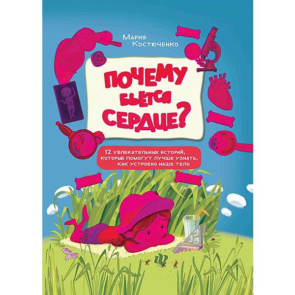 Почему бьется сердце?:12 увлекательных историйСказки<br>Перед вами не книга-справочник по анатомии, а книга-путешествие, во время которого   ребёнок   исследует,   как   работает   наш   организм.<br>Познакомившись с героями книги - девочкой Дашей и её другом Нейрончиком, -малыш   найдёт   ответы   на   своимногочисленные   «почему?»:<br>-   почему   мы   смеёмся?<br>-   почему   сердце   бьётся?<br>-   почему   мы   дышим?   -и   другие.<br>Что   вы   найдёте   на   страницах   этой   книги?<br>-   Занимательную сказку, которая поможет увлечь малыша изучением такойне простой,   но   важной   темы   -   анатомии.<br>-    Наглядные опыты, которые помогут самостоятельно исследовать вопрос и   найти   на   него   ответ   (например,   как   гнётся   позвоночник).<br>-   Полезные поделки, создавая которые малыш сумеет вспомнить и закрепить полученные   знания   (шаблоны   для   поделок   можно   найти   в   конце   книги).<br>-   Идеи для совместных игр по теме, а также задания на логику, внимательность   и   смекалку!<br>Ширина мм: 270; Глубина мм: 205; Высота мм: 120; Вес г: 514; Возраст от месяцев: 84; Возраст до месяцев: 120; Пол: Унисекс; Возраст: Детский; SKU: 7127621;