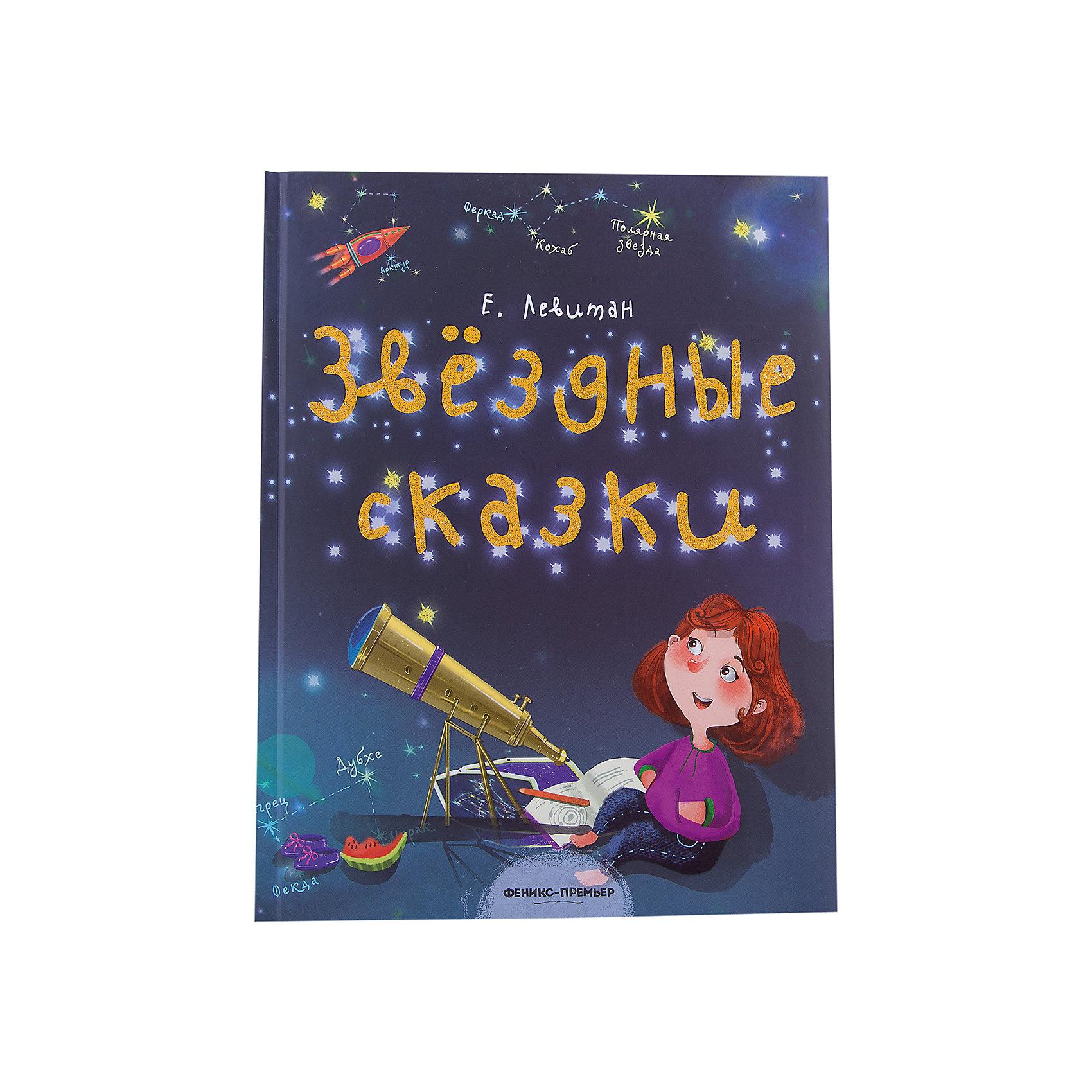 Звездные сказки:моя первая книжка по астрономии дпСказки<br>Порадуйте своих детей этой необычной книжкой. Ее героине, Машеньке, очень повезло. Она подружилась с Луной и звездами, побывала в гостях у самого Солнца. О том, что узнала девочка о небесных светилах, и рассказывается в этой книжке-сказке по астрономии.<br>Книжку с интересом прочитают дети дома с родителями, в старших группах детского сада, в классах начальной школы.<br><br>Ширина мм: 268<br>Глубина мм: 205<br>Высота мм: 70<br>Вес г: 247<br>Возраст от месяцев: 48<br>Возраст до месяцев: 72<br>Пол: Унисекс<br>Возраст: Детский<br>SKU: 7127622