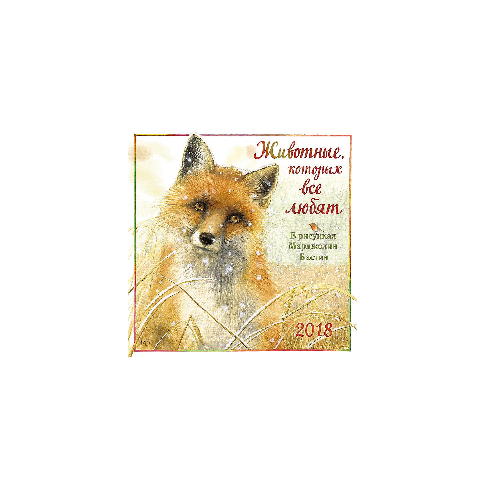 Календарь 2018  настенный перекидной Животные, которых все любятНовогодние календари<br>Календарь настенный перекидной, размер 290х290мм, крепление - металическая пружина, упакован в индивидуальный пакет. Тема календаря Животные, которых все любят - это нарисованные животные, изображенные художницей Марджолин Бастин. Календарь на новый год станет приятным дополнением к любому подарку.<br><br>Ширина мм: 290<br>Глубина мм: 290<br>Высота мм: 9999<br>Вес г: 116<br>Возраст от месяцев: -2147483648<br>Возраст до месяцев: 2147483647<br>Пол: Унисекс<br>Возраст: Детский<br>SKU: 7129580