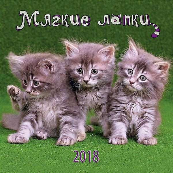 Календарь 2018  настенный перекидной Мягкие лапкиНовинки Новый Год<br>Календарь настенный перекидной, размер 290х290мм, крепление - металическая пружина, упакован в индивидуальный пакет. Тема календаря Мягкие лапки - с фотографиями кошек. Календарь на новый год станет приятным дополнением к любому подарку.<br>Ширина мм: 290; Глубина мм: 290; Высота мм: 10; Вес г: 116; Возраст от месяцев: -2147483648; Возраст до месяцев: 2147483647; Пол: Унисекс; Возраст: Детский; SKU: 7129581;