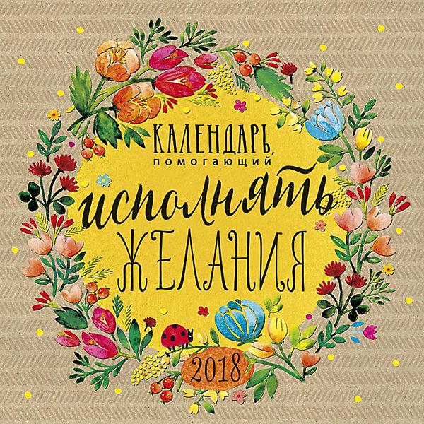 Календарь 2018 настенный перекидной Календарь, помогающий исполнять желанияНовинки Новый Год<br>Календарь настенный перекидной, размер 290х290мм, крепление - металическая пружина, упакован в индивидуальный пакет. Тема календаря Год собаки - с фотографиями щенков разных пород. Календарь на новый год станет приятным дополнением к любому подарку.<br><br>Ширина мм: 290<br>Глубина мм: 290<br>Высота мм: 10<br>Вес г: 116<br>Возраст от месяцев: -2147483648<br>Возраст до месяцев: 2147483647<br>Пол: Унисекс<br>Возраст: Детский<br>SKU: 7129583