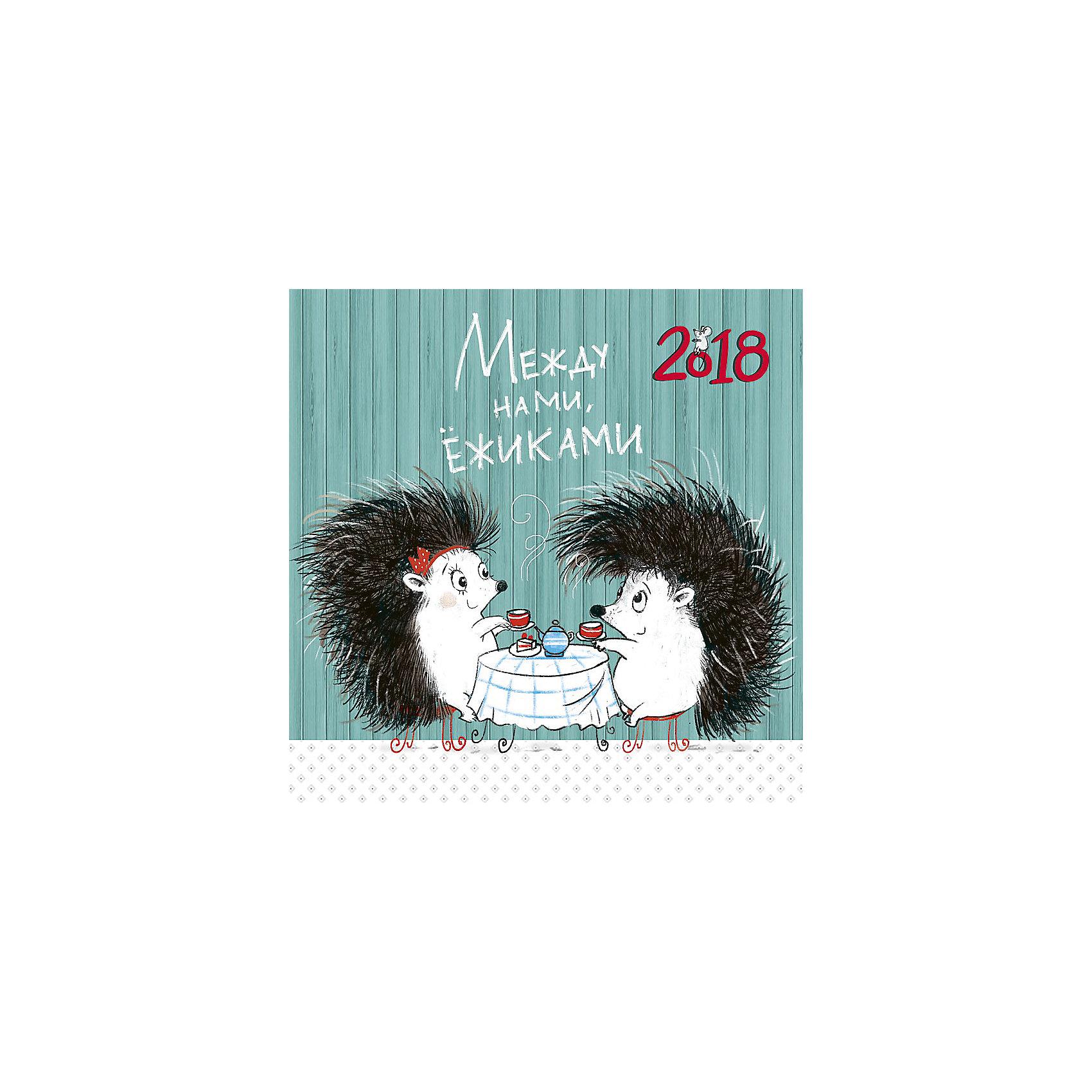 Календарь 2018  настенный перекидной Между нами, ёжикамиНовогодние календари<br>Календарь настенный перекидной, размер 290х290мм, крепление - металическая пружина, упакован в индивидуальный пакет. Тема календаря Между нами ежиками - с нарисованными ежиками в различных жизненных ситуациях. Календарь на новый год станет приятным дополнением к любому подарку.<br><br>Ширина мм: 290<br>Глубина мм: 290<br>Высота мм: 9999<br>Вес г: 116<br>Возраст от месяцев: -2147483648<br>Возраст до месяцев: 2147483647<br>Пол: Унисекс<br>Возраст: Детский<br>SKU: 7129584