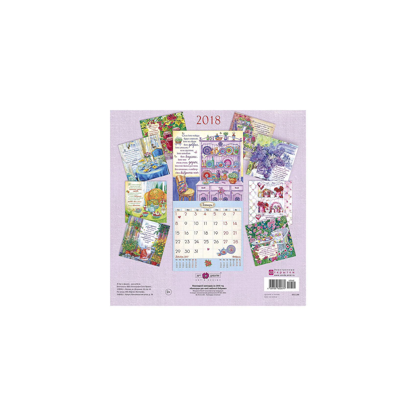 """Календарь 2018  настенный перекидной """"Календарь для моей любимой бабушки"""" от myToys"""