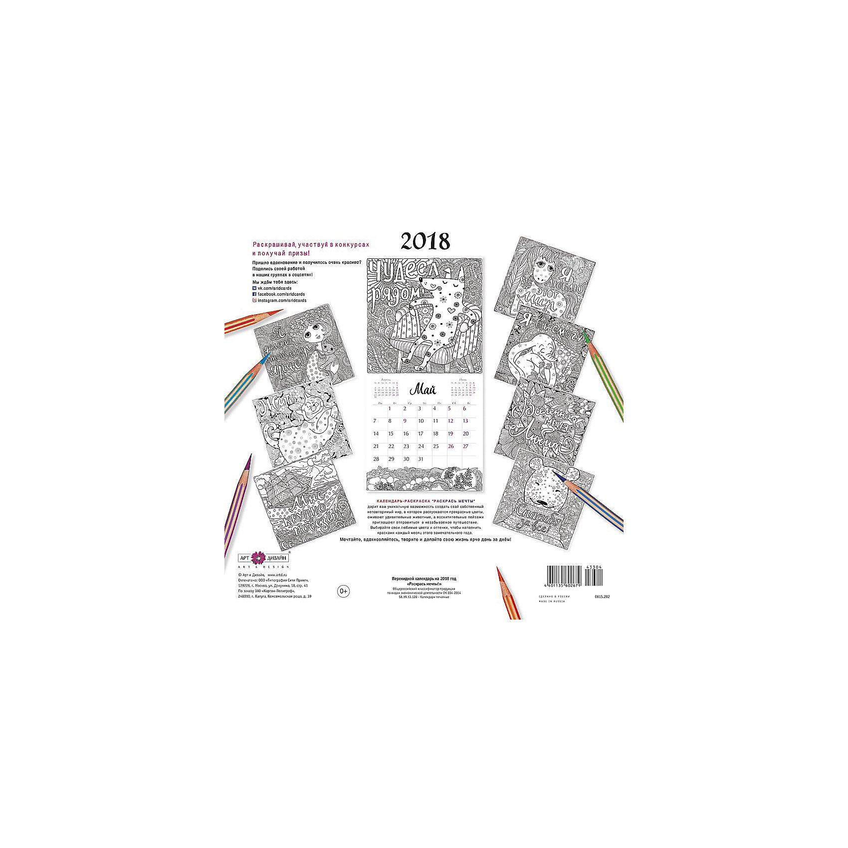 """Календарь 2018  настенный перекидной """"Раскрась мечты!"""" от myToys"""