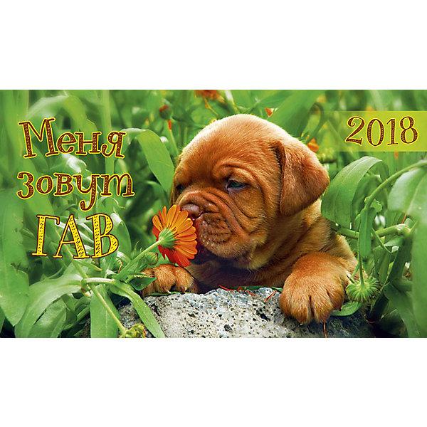 Календарь 2018 настольный перекидной Меня зовут ГАВНовинки Новый Год<br>Календарь настольный домик, размер 210х122мм, крепление - металическая пружина, упакован в индивидуальный пакет. Тема календаря Меня зовут ГАВ! - с фотографиями щенков разных пород. Календарь на новый год станет приятным дополнением к любому подарку.<br><br>Ширина мм: 122<br>Глубина мм: 210<br>Высота мм: 9999<br>Вес г: 108<br>Возраст от месяцев: -2147483648<br>Возраст до месяцев: 2147483647<br>Пол: Унисекс<br>Возраст: Детский<br>SKU: 7129588