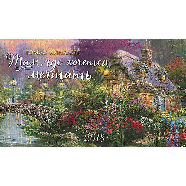 Календарь 2018 настольный перекидной Там, где хочется мечтатьНовогодние календари<br>Календарь настольный домик, размер 210х122мм, крепление - металическая пружина, упакован в индивидуальный пакет. Тема календаря Там, где хочется мечтать - с красивейшими пейзажами Томаса Кинкайда. Календарь на новый год станет приятным дополнением к любому подарку.<br>Ширина мм: 122; Глубина мм: 210; Высота мм: 10; Вес г: 108; Возраст от месяцев: -2147483648; Возраст до месяцев: 2147483647; Пол: Унисекс; Возраст: Детский; SKU: 7129590;