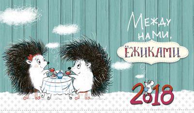 Арт Дизайн Календарь 2018 настольный перекидной Между нами, ёжиками
