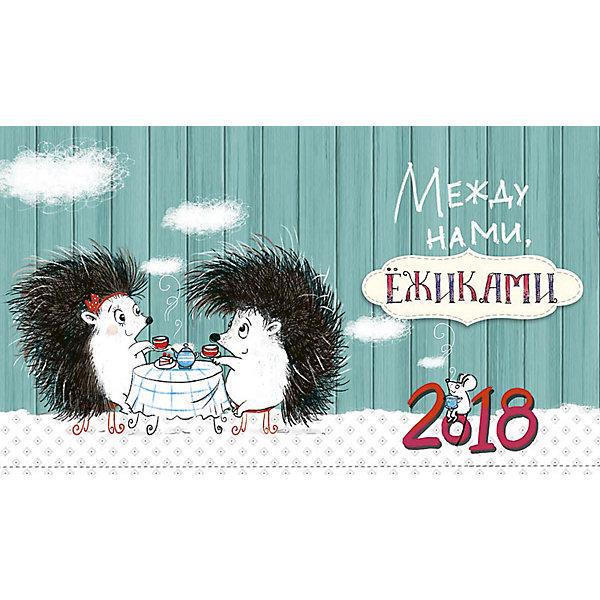 Календарь 2018 настольный перекидной Между нами, ёжикамиНовинки Новый Год<br>Календарь настольный домик, размер 210х122мм, крепление - металическая пружина, упакован в индивидуальный пакет. Тема календаря Между нами ежиками - с нарисованными ежиками в различных жизненных ситуациях. Календарь на новый год станет приятным дополнением к любому подарку.<br><br>Ширина мм: 122<br>Глубина мм: 210<br>Высота мм: 9999<br>Вес г: 108<br>Возраст от месяцев: -2147483648<br>Возраст до месяцев: 2147483647<br>Пол: Унисекс<br>Возраст: Детский<br>SKU: 7129591