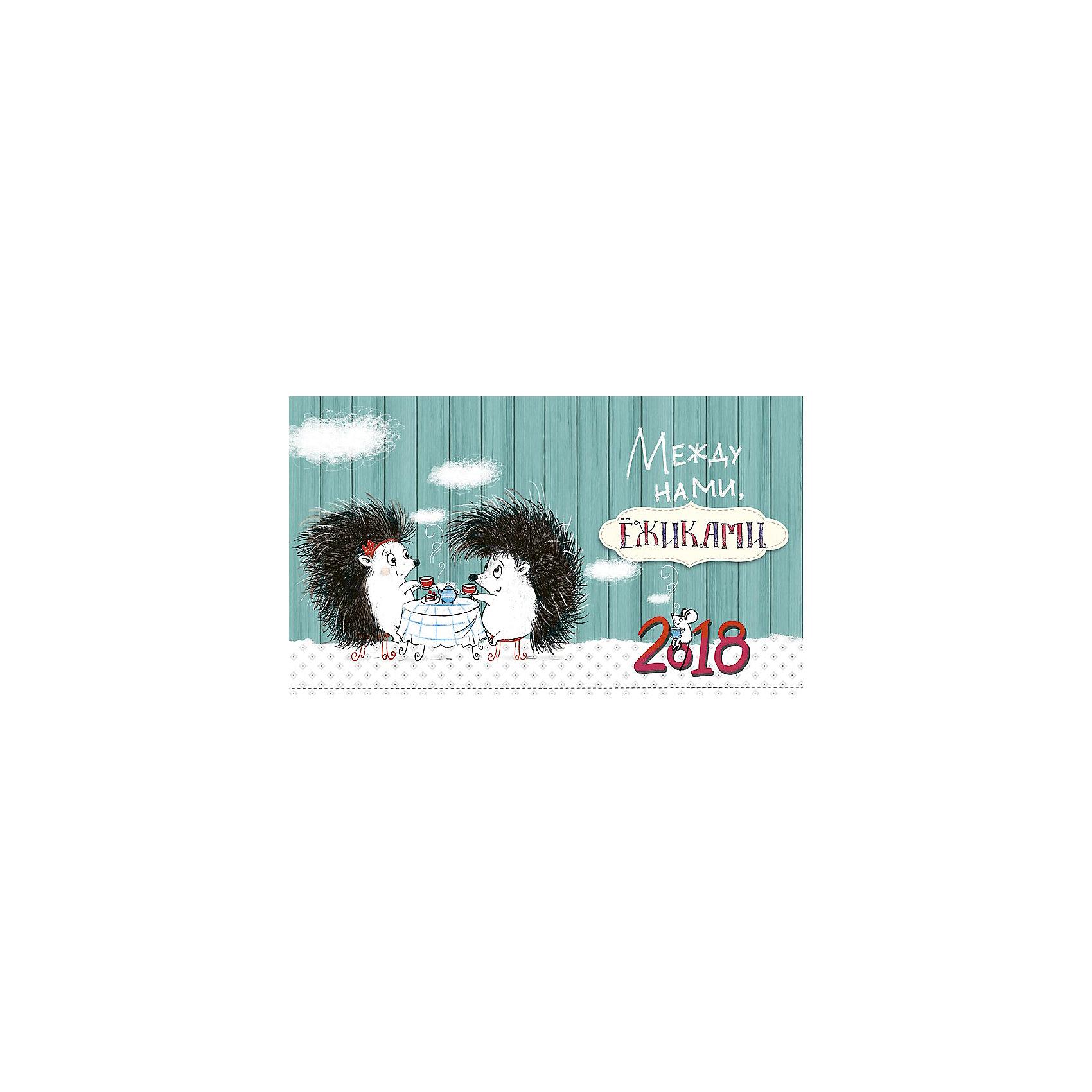 Календарь 2018 настольный перекидной Между нами, ёжикамиНовогодние календари<br>Календарь настольный домик, размер 210х122мм, крепление - металическая пружина, упакован в индивидуальный пакет. Тема календаря Между нами ежиками - с нарисованными ежиками в различных жизненных ситуациях. Календарь на новый год станет приятным дополнением к любому подарку.<br><br>Ширина мм: 122<br>Глубина мм: 210<br>Высота мм: 9999<br>Вес г: 108<br>Возраст от месяцев: -2147483648<br>Возраст до месяцев: 2147483647<br>Пол: Унисекс<br>Возраст: Детский<br>SKU: 7129591